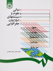 کتاب-مبانی-علوم-و-سیستمهای-اطلاعات-جغرافیایی،محمدی-۲