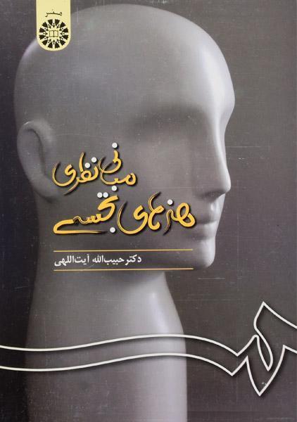 کتاب-مبانی-نظری-هنرهای-تجسمی،آیت-اللهی-۱