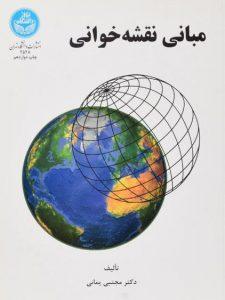 کتاب-مبانی-نقشه-خوانی،یمانی-۲