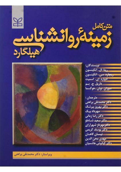 خرید کتاب متن کامل زمینه روانشناسی هیلگارد براهنی
