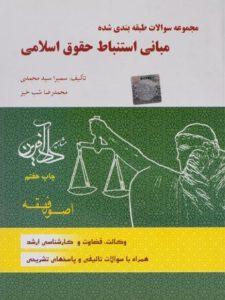 کتاب-مجموعه-سوالات-طبقه-بندی-شده-مبانی-استنباط-حقوق-اسلامی،سید-محمدی-۲