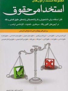 کتاب-مجموعه-مستند-آزمون-های-استخدامی-حقوق،نعمتی-پور-۲