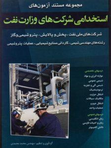 کتاب-مجموعه-مستند-آزمون-های-استخدامی-شرکت-های-وزارت-نفت،محمدی-۲
