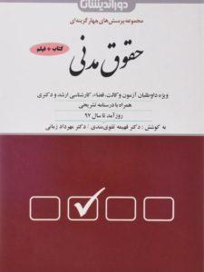 کتاب-مجموعه-پرسش-های-چهار-گزینه-ای-حقوق-مدنی،تقوی-مند-دوراندیشان-۳ (۴)