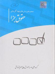 کتاب-مجموعه-پرسش-های-چهار-گزینه-ای-حقوق-جزا،چتر-دانش-دوراندیشان-۳ (۴)