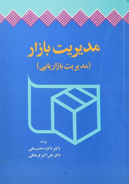 کتاب مدیریت بازار