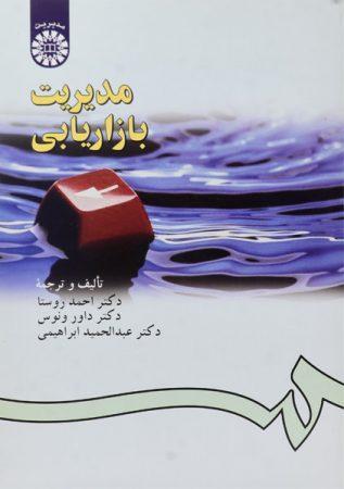 خرید کتاب مدیریت بازاریابی احمد روستا