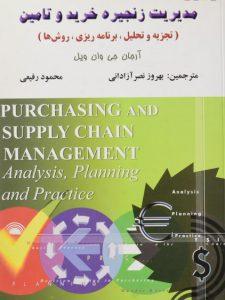 کتاب-مدیریت-زنجیره-خرید-و-تامین،ویل-۱