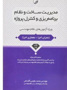 کتاب-مدیریت-ساخت-و-نظام-برنامه-ریزی-و-کنترل-پروژه-ویژه-آزمون-های-نظام-مهندسی،عظیمی-۱