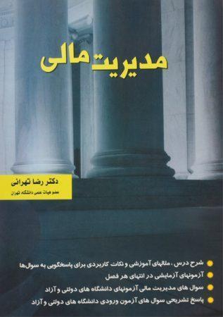 خرید کتاب مدیریت مالی رضا تهرانی