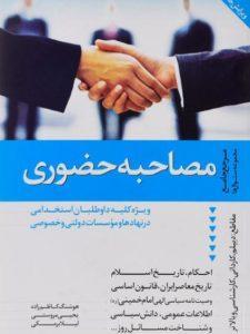 کتاب-مرجع-جامع-مجموعه-سئوال-ها-مصاحبه-حضوری،کاظم-زاده-۱