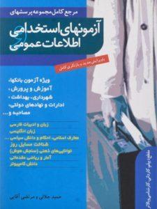 کتاب-مرجع-کامل-مجموعه-پرسشهای-آزمونهای-استخدامی-اطلاعات-عمومی،جلالی-۳
