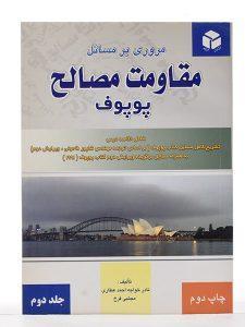 کتاب-مروری-بر-مسائل-مقاومت-مصالح-جلد-دوم،پوپوف-عطاری