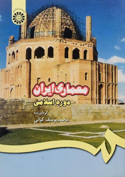 کتاب-معماری-ایران-در-دوره-اسلامی،کیانی-۲