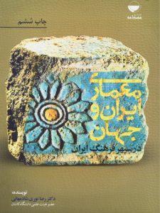 کتاب-معماری-ایران-و-جهان-در-سپهر-فرهنگ-ایران،نوری-۲