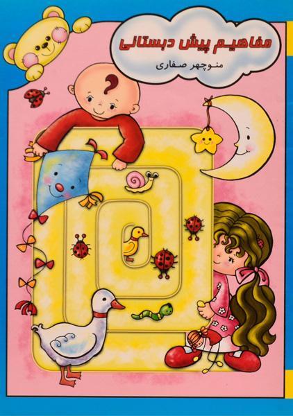 نقاشی کودکانه در مورد ضرب المثل ها
