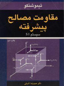 کتاب-مقاومت-مصالح-پیشرفته،تیموشنکو-اشرفی-۲