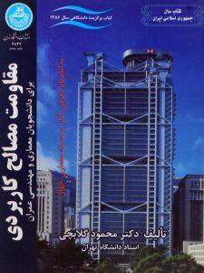 کتاب-مقاومت-مصالح-کاربردی،گلابچی-۲
