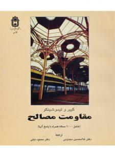 کتاب-مقاومت-مصالح،تیموشینکو-مجذوبی-۲