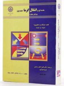 کتاب-مقدمه-ای-بر-انتقال-گرما-جلد-اول،دویت-۳