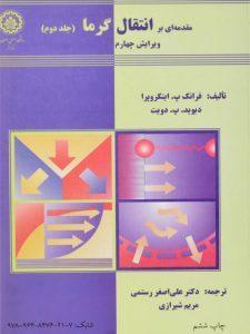 کتاب-مقدمه-ای-بر-انتقال-گرما-جلد-دوم،دویت-۲