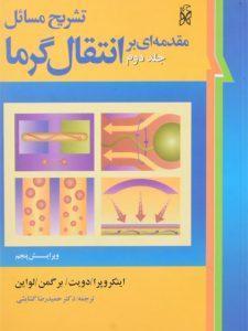 کتاب-مقدمه-ای-بر-تشریح-مسائل-انتقال-گرما-جلد-دوم،لواین-۲