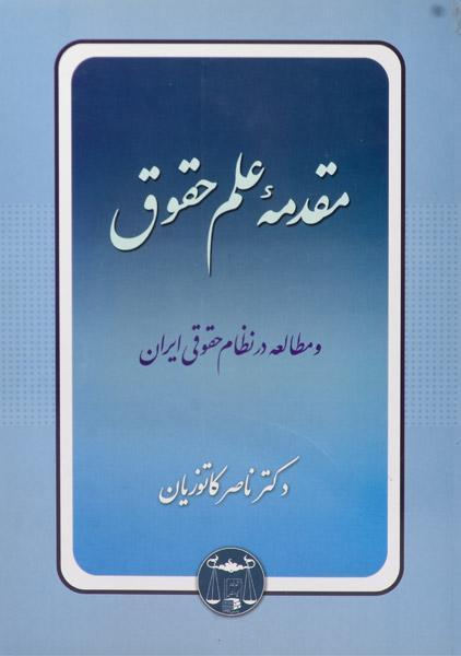 خرید کتاب مقدمه علم حقوق دکتر ناصر کاتوزیان