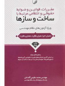 کتاب-مقررات-قوانین-و-ضوابط-حقوقی-و-انتظامی-مرتبط-با-ساخت-و-سازها-ویژه-آزمون-های-نظام-مهندسی،عظیمی-۱