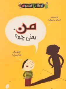 کتاب-من-یعنی-چه-شهرتاش-۳