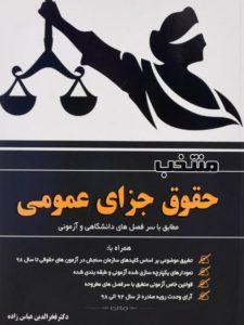 کتاب-منتخب-حقوق-جزای-عمومی،عباس-زاده-۱
