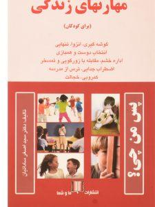 کتاب-مهارتهای-زندگی-برای-کودکان،ساداتیان-۲