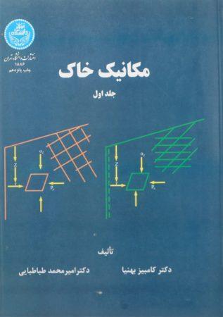 خرید کتاب مکانیک خاک 1 بهنیا و طباطبایی