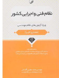 کتاب-نظام-فنی-و-اجرایی-کشور-ویژه-آزمون-های-نظام-مهندسی،عظیمی-۱