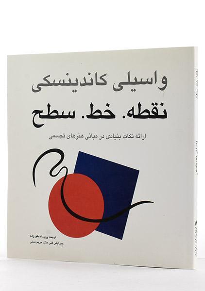 کتاب-نقطه-خط-سطح،کاندینسکی-۲