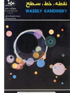 کتاب-نقطه-خط-سطح،کاندینسکی-پور-صالح-۱