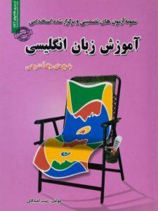 کتاب-نمونه-آزمون-های-تضمینی-و-برگزار-شده-استخدامی-آموزش-زبان-انگلیسی،اعتدادی-۲