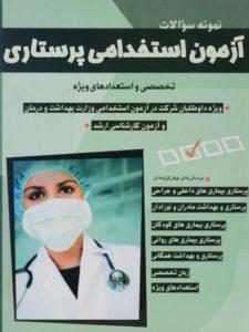 کتاب-نمونه-سؤالات-آزمون-استخدامی-پرستاری،شهبازی-۲