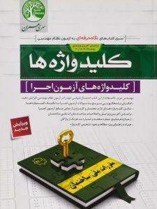 کتاب-نگاه-حرفه-ای-به-آزمون-نظام-مهندسی-کلید-واژه-ها-سری-عمران-۲