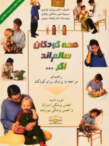 کتاب-همه-کودکان-سالم-اند-اگر،والمن (۴)