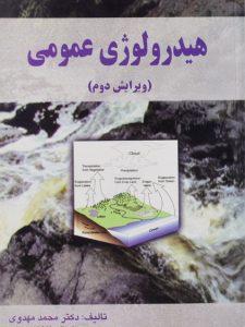 کتاب-هیدرولوژی-عمومی،مهدوی-۱