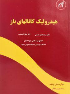 کتاب-هیدرولیک-کانالهای-باز،حسینی-۲