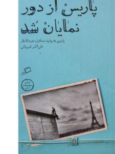 کتاب-پاریس-از-دور-نمایان-شد،شیروانی-۳