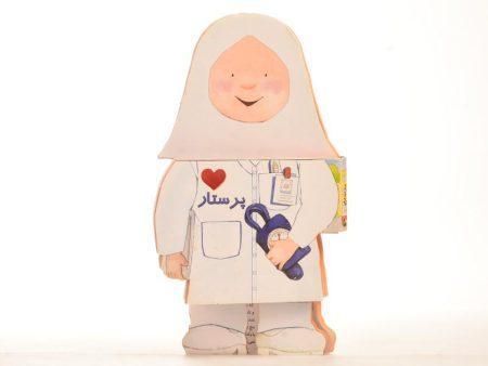 خرید کتاب عروسکی پرستار