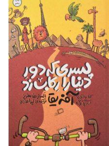 کتاب-پسری-که-دور-دنیا-را-رکاب-زد-کتاب-اول-سفر-به-اروپا-و-آفریقا،هامفریز-۲