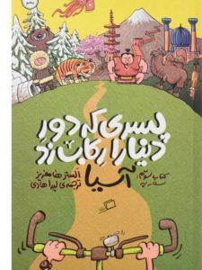 کتاب-پسری-که-دور-دنیا-را-رکاب-زد-کتاب-سوم-سفر-به-آسیا،هامفریز-۲