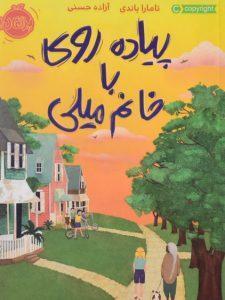 کتاب-پیاده-روی-با-خانم-میلی،پرتقال-۳
