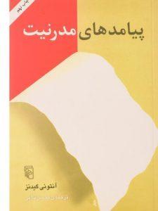 کتاب-پیامدهای-مدرنیت،گیدنز-۳