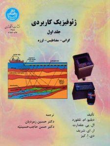 کتاب-ژئوفیزیک-کاربردی-جلد-اول،تلفورد (۳)