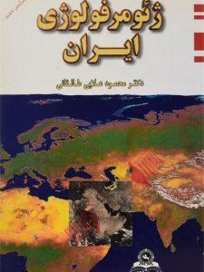 کتاب-ژئومرفولوژی-ایران،طالقانی-۱
