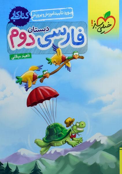 خرید کتاب فارسی دوم خیلی سبز